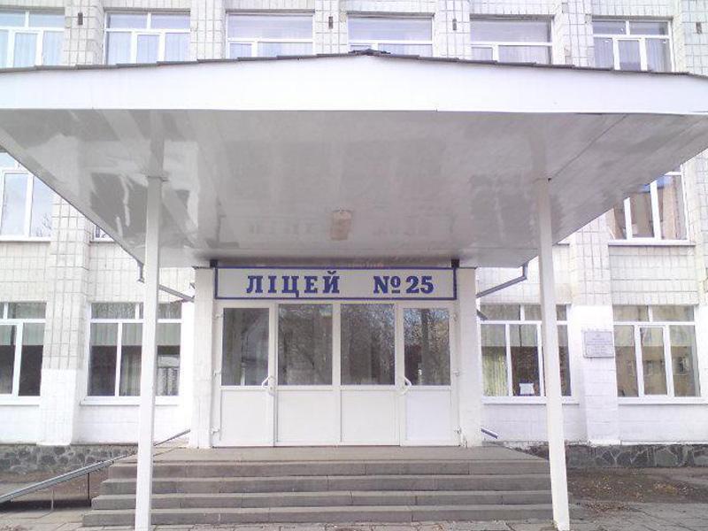 25-й ліцей фото_06